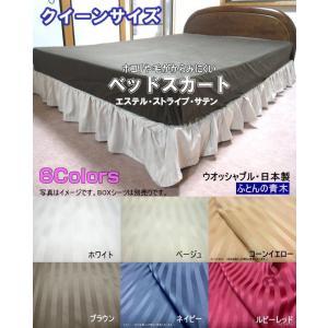 ベッドスカート クイーンサイズ 160x200cm スカート丈約20〜25cm ポリエステル100% 日本製 エステル・ストライプ・サテン フリルスカート|aokifuton