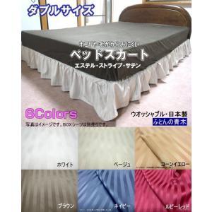 ベッドスカート ダブルサイズ 140x200cm スカート丈約30/35cm ポリエステル100% 日本製 エステル・ストライプ・サテン フリルスカート|aokifuton