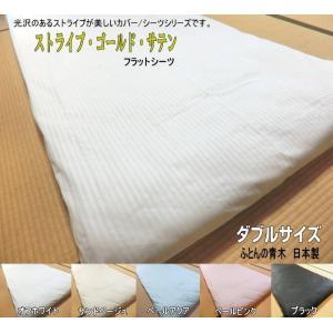 ■FLATシーツ 180x260cm ダブルサイズ ■綿100% ■ストライプ模様 ■日本製  ※通...