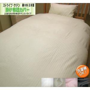 ■190x210cm ダブルロングサイズ ■綿100% ■表裏ストライプ ■8箇所ひも付き ■YKK...