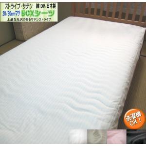 特大キングサイズ ストライプ・ゴールドサテン BOXシーツ 200x210x30cm 最高級綿100% ボックスシーツ 丸洗いOK ふとんの青木|aokifuton