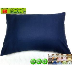 ピローケース 30x45cm 枕カバー ファスナータイプ 日本製 綿100% 高級ブロード SWING COLOR|aokifuton