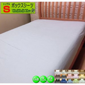 BOXシーツ シングルサイズ 100x200x30/100x200x20cm 日本製 綿100% 高級ブロード SWING COLOR|aokifuton