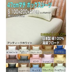47cmマチ BOXシーツ シングルサイズ 100x200x47cm 日本製 綿100% 高級ブロー...
