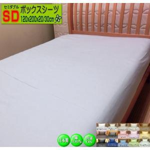 BOXシーツ セミダブルサイズ 120x200x30/120x200x20cm 日本製 綿100% ...