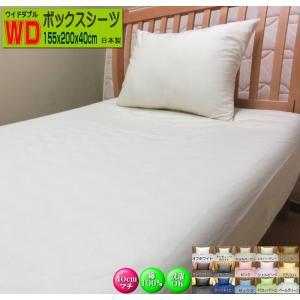 BOXシーツ ワイドダブルサイズ 155x200x40cm 日本製 綿100% 高級ブロード SWI...