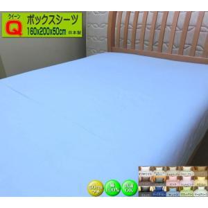50cmマチBOXシーツ クイーンサイズ 160x200x50cm 日本製 綿100% 高級ブロード...