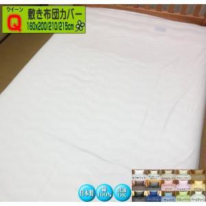 敷き布団カバー クイーンサイズ 165x205/165x210/165x215cm 日本製 綿100% 高級ブロード SWING COLOR|aokifuton