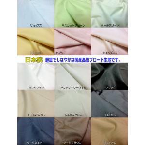 敷き布団カバー クイーンサイズ 165x205/165x210/165x215cm 日本製 綿100% 高級ブロード SWING COLOR|aokifuton|02