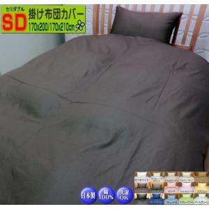 掛け布団カバー セミダブルサイズ 170x200/170x210cm 日本製 綿100% 高級ブロード SWING COLOR|aokifuton