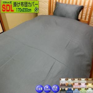 230cm丈 掛け布団カバー セミダブルサイズ 170x230cm 日本製 綿100% 高級ブロード SWING COLOR|aokifuton