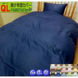 掛け布団カバー クイーンサイズ 210x200/210x210cm 日本製 綿100% 高級ブロード SWING COLOR|aokifuton