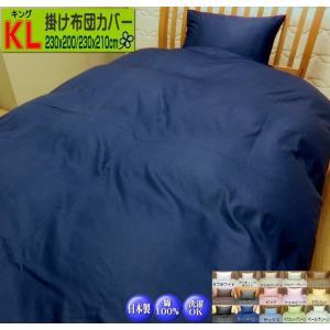 掛け布団カバー キングサイズ 230x200/230x210cm 日本製 綿100% 高級ブロード SWING COLOR|aokifuton