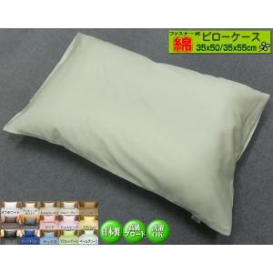 ピローケース 35x50/35x55cm 枕カバー ファスナータイプ 日本製 綿100% 高級ブロード SWING COLOR|aokifuton