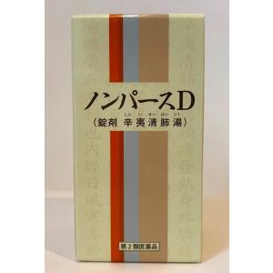 第2類医薬品 一元製薬 ノンパースD 350錠 辛夷清肺湯 しんいせいはいとう シンイセイハイトウ