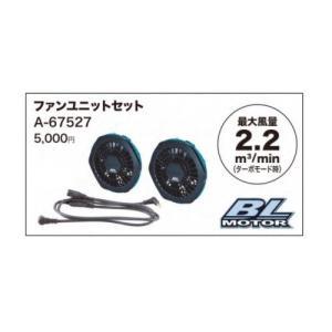 マキタ ファンユニットセット A-67527 充電式ファンジャケット用