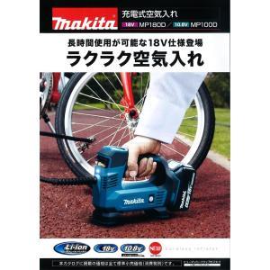 マキタ電動工具 充電式空気入れ MP180DZ 18V 本体のみ(バッテリ・充電器・ケース別売)