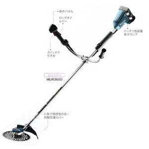 マキタ電動工具 MUR365DPG2 充電式草刈機18V×2...