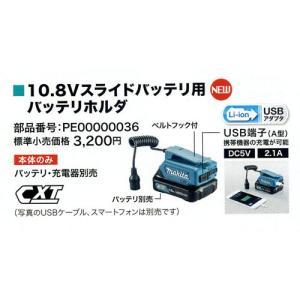 マキタ電動工具 10.8V用バッテリホルダ PE00000036 (ホルダのみ) 充電暖房ベスト・ジ...