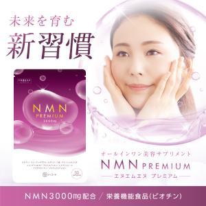 NMN サプリ 国産 日本製 サプリメント 効果 NAD ニコチンアミドモノヌクレオチド コラーゲン...