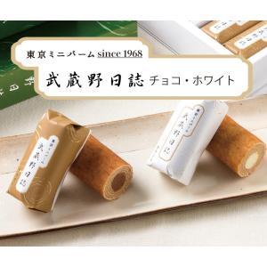 武蔵野日誌チョコ・ホワイト12個入〜チョコクリーム入ミニバウムクーヘン|aokiya