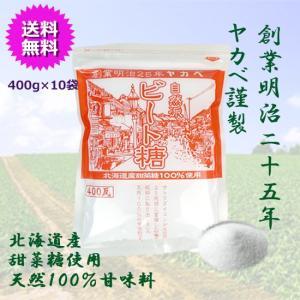 ビート糖(てんさい糖) 400g×6袋  国産/北海道産