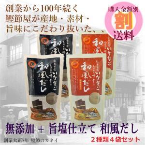 鰹節のカネイ 和風だし2種 4袋セット 兵庫県産いかなご・長崎県産焼きあご入り