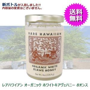 レアハワイアンオーガニックホワイトキアヴェハニー  幻の白いはちみつ  8oz