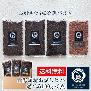 ◆送料無料の超お買い得セット! ◆100g×3袋セット ◆煎りたてをお届けします! ◆青海珈琲 オリ...