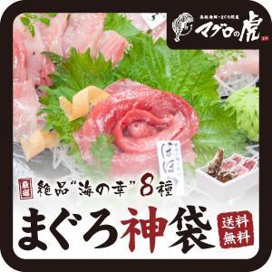 海鮮丼 マグロ神袋セット 本まぐろ お取り寄せ グルメ ギフト まぐろ 鮪|aomonya