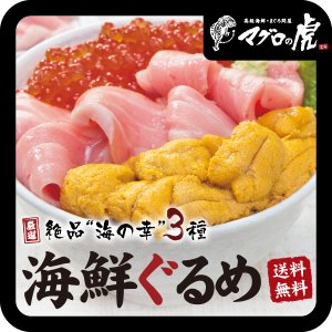 海鮮丼 本マグロ 大トロ 海鮮ぐるめセット 海鮮丼 うに イ...
