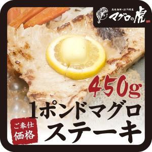 メカジキマグロ ワンポンドステーキ 約450g(約450g×1枚) 刺身 お取り寄せ グルメ ギフト まぐろ 鮪|aomonya
