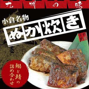 鰯 鯖 ぬか炊き詰め合わせ(鰯3尾・鯖2切) 丸福水産 お取り寄せ グルメ ギフト|aomonya