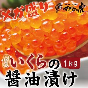 国内産 いくらの醤油漬け (1kg)海鮮グルメ  贈り物やギフトに最適|aomonya