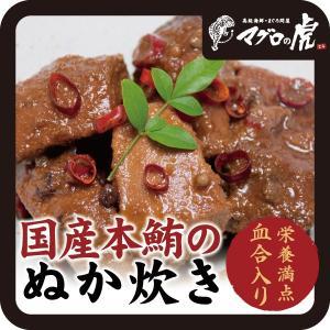 本マグロ ぬか炊き (150g×2パック) 国産 希少部位 ...