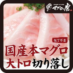 本マグロ 大トロ 切り落し 120g  海鮮丼 刺身 国産 お取り寄せ グルメ ギフト まぐろ 鮪|aomonya