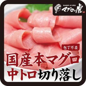 本マグロ 中トロ 切り落し 120g  海鮮丼 刺身 国産 お取り寄せ グルメ ギフト まぐろ 鮪|aomonya