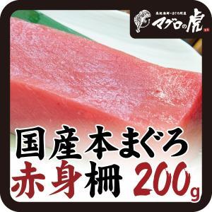 本マグロ 赤身 柵 200g(200g×1柵) 刺身 国産 お取り寄せ グルメ ギフト まぐろ 鮪|aomonya