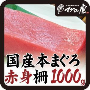 本マグロ 赤身 柵 1kg(200g×5柵) 刺身 国産 お取り寄せ グルメ ギフト まぐろ 鮪|aomonya