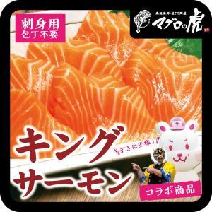 キングサーモン 刺身 120g 海鮮丼 刺身|aomonya