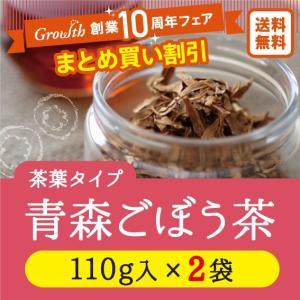【創業10周年記念SALE(4)】青森ごぼう茶 茶葉110g×2袋 【送料無料】 aomori-growth