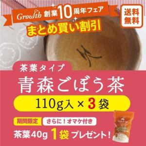 【創業10周年記念SALE(5)】青森ごぼう茶 茶葉110g×3袋+オマケ40g×1袋 【送料無料】【おまけ付き】 aomori-growth