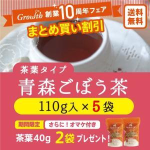 【創業10周年記念SALE(6)】青森ごぼう茶 茶葉110g×5袋 オマケ40g×2袋 【送料無料】【おまけ付き】 aomori-growth