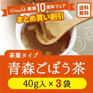【創業10周年記念SALE(1)】青森ごぼう茶 茶葉40g×3袋 【送料無料】 aomori-growth