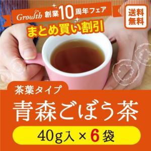 【創業10周年記念SALE(2)】青森ごぼう茶 茶葉40g×6袋 【送料無料】 aomori-growth