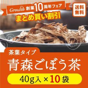 【創業10周年記念SALE(3)】青森ごぼう茶 茶葉40g×10袋 【送料無料】 aomori-growth