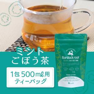 【お試し用】ミントごぼう茶1.2g×6包 500円 ※500mlボトル6本分 aomori-growth