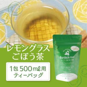 【お試し用】レモングラスごぼう茶1.2g×6包 500円 ※500mlボトル6本分 aomori-growth