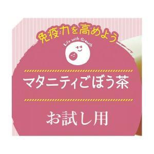 【お試し用】マタニティごぼう茶1.2g×6包 500円 ※500mlボトル6本分 aomori-growth
