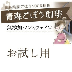 【お試し用】青森ごぼう珈琲1.2g×6包 500円 ※500mlボトル6本分 aomori-growth